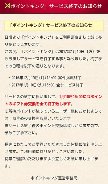 ポイントキングサービス終了03