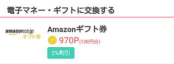 プリぽんAmazonギフト券
