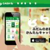 CASHb(キャッシュビー)稼ぎ方、口コミ、安全性|レシートがお金に変わる節約アプリ!