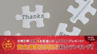 ハピタス感謝祭(特典1、2)賞金総額200万ランキング開催中!