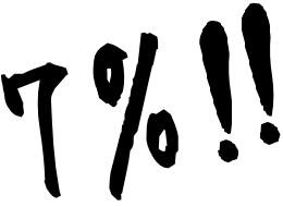 7パーセント還元