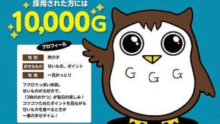 採用で10,000G!Gポイント公式キャラクター名を本気で考えてみた。