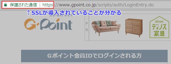 gポイントログイン