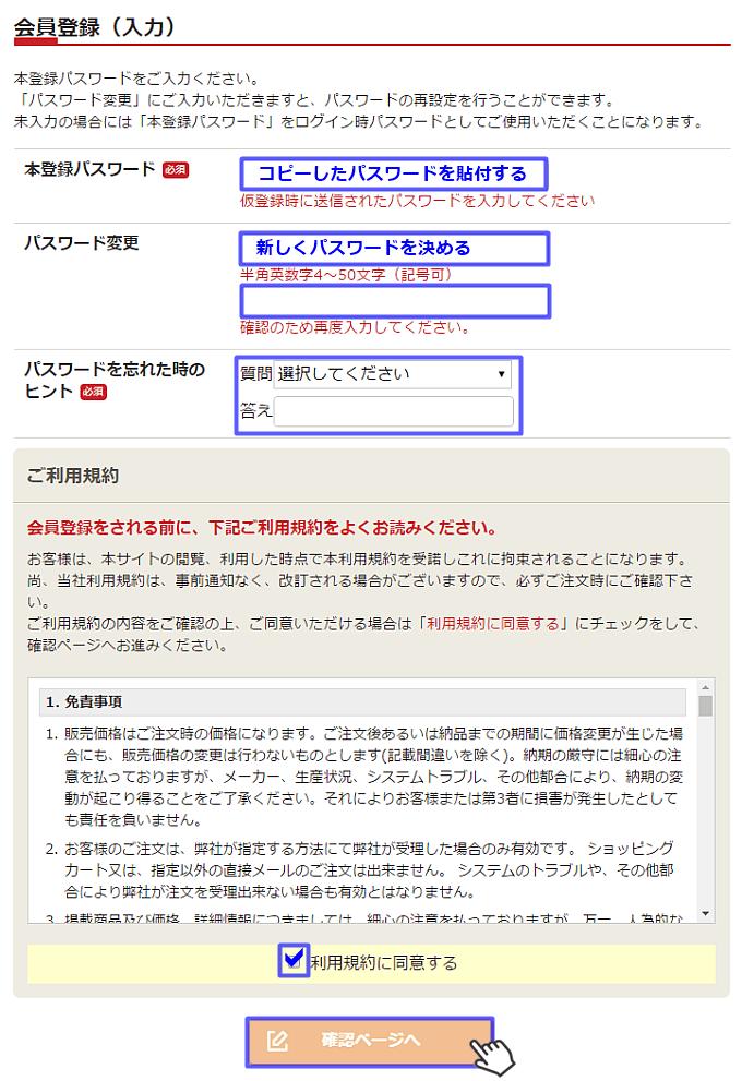 タッチモールの登録