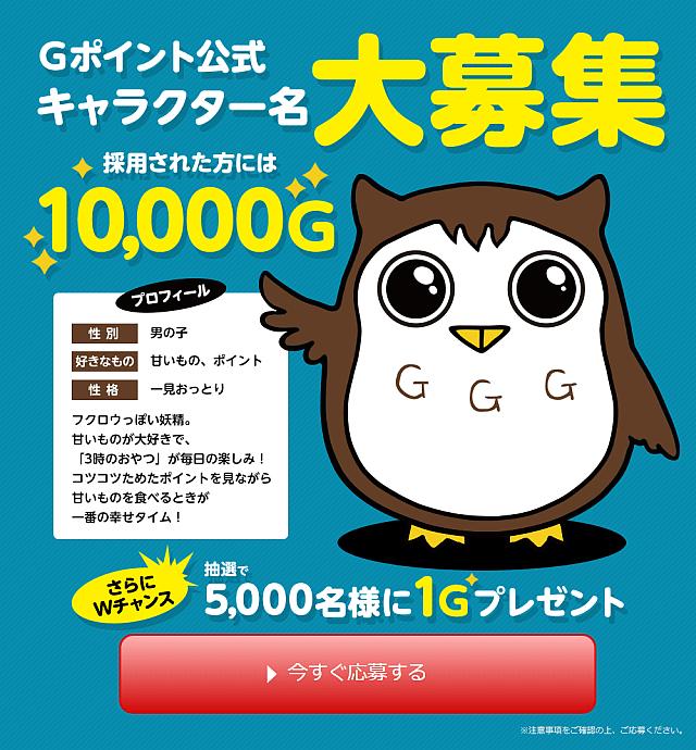 gポイント公式キャラクター応募02a
