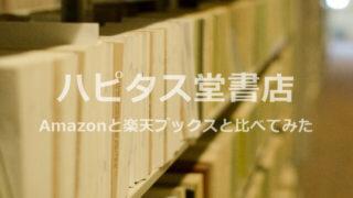 7%割引のハピタス堂書店で本買ってる?Amazonと楽天ブックスと比べてみた