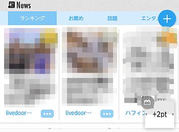 検索ニュースプラスログインボーナス