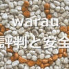お小遣いサイト「ワラウ(warau)」の評判や安全性|ゲームで遊んでポイントを貯める!