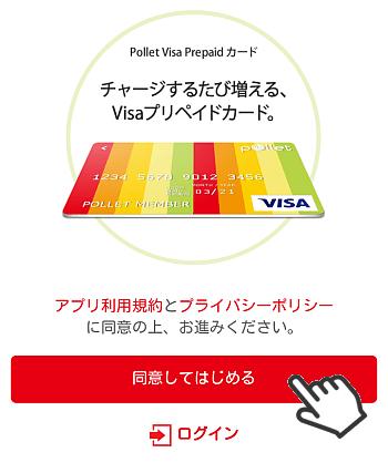 polletアプリ