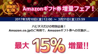 【ハピタス】Amazon利用・ギフト券交換で最大15%増量!詳細とは?3/31まで