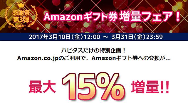 Amazonギフト券増量ハピタス