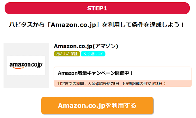 Amazon利用ハピタス