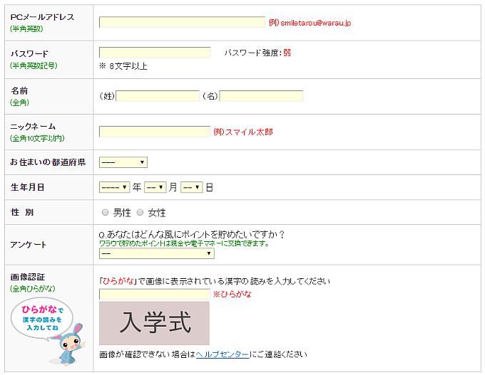 ワラウ登録方法