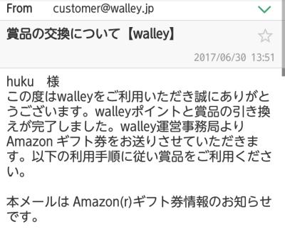 ポイント交換walley