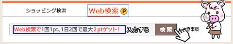 PotoraWEB検索