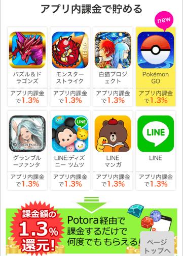 potoraアプリ内課金iOS