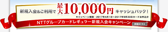 NTTグループカード入会特典