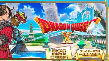 ドラゴンクエストXオンライン