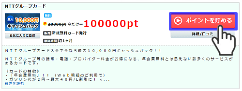 NTTグループカードポイントを貯める