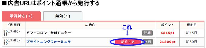 広告紹介URL
