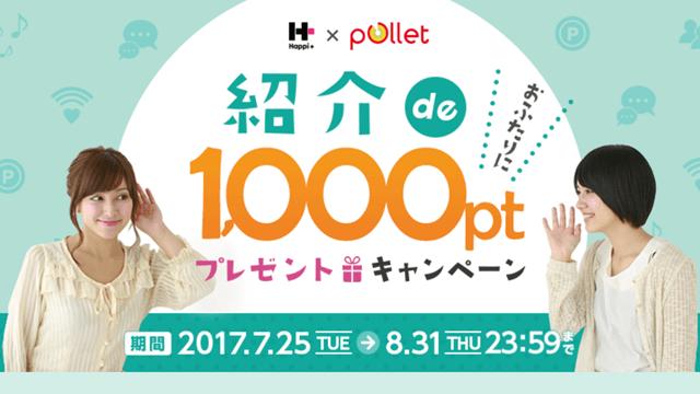 ハピタス友達紹介キャンペーン