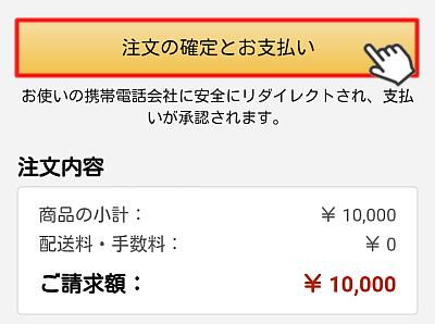 Amazonでdポイント10%貯める方法