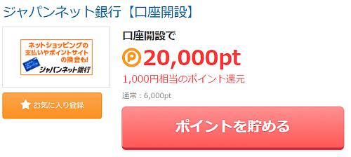 ジャパンネットポイントタウン