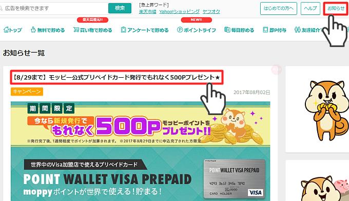 モッピーPOINT WALLET VISA PREPAID申し込み方法