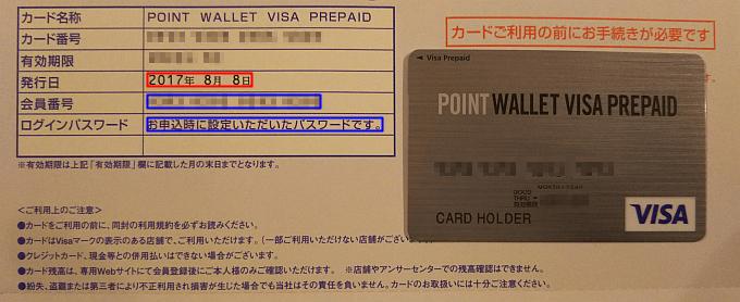 モッピープリペイドカード