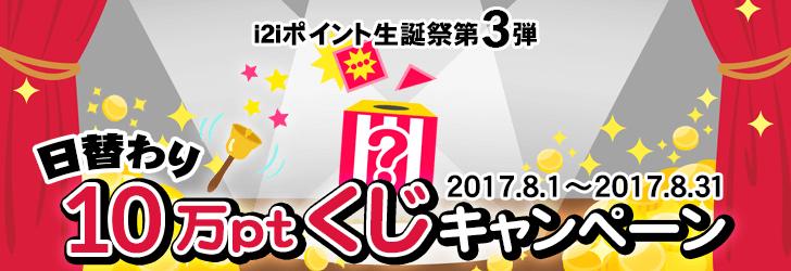 生誕祭第3弾日替わり10万ptくじキャンペーン