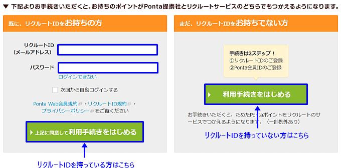 リクルートポイントとPontaポイントの連携