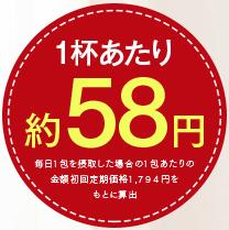 青汁サラダ58円