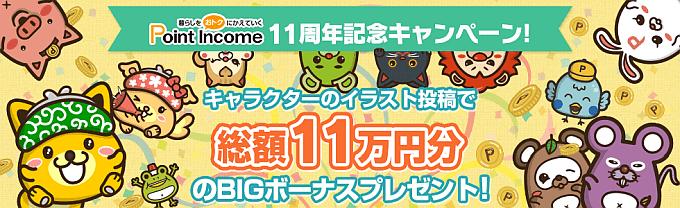 ポイントインカム11周年記念キャンペーン「キャラクターのイラスト投稿で総額11万円のBIGボーナスプレゼント」