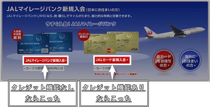 JALマイレージバンク入会方法