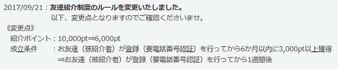 ポイントタウン紹介制度変更
