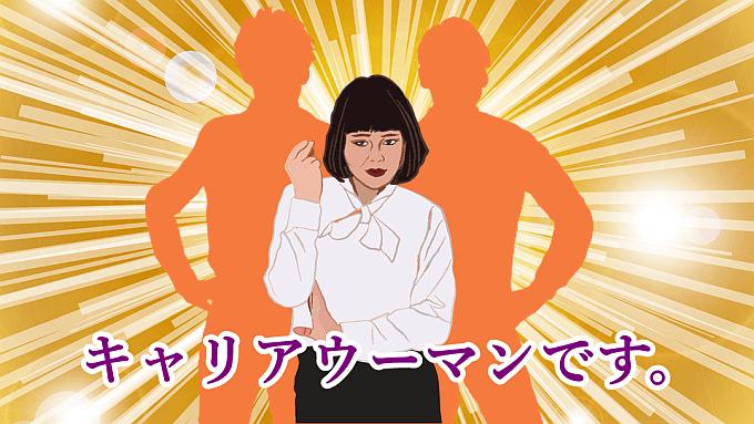 ブルゾンちえみキャリア公式サイト