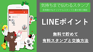 LINEスタンプを無料で入手する方法