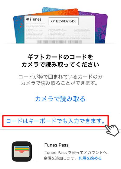 appmoney(アップマネー)交換方法