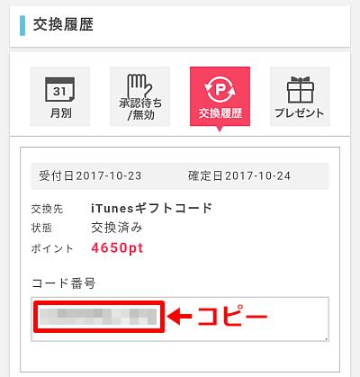 ポイントインカムiTunesギフトコード