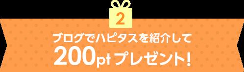 ハピタス紹介de1200ポイント