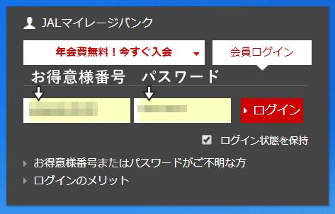 JMBマイレージバンク入会方法