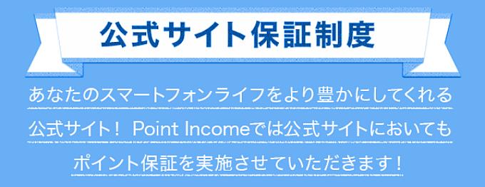 公式サイト保証ポイントインカム