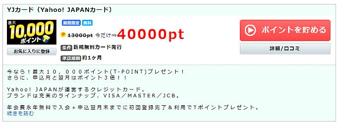 yjカード発行