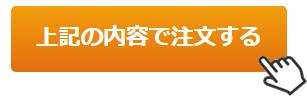 大人のカロリミット公式サイト