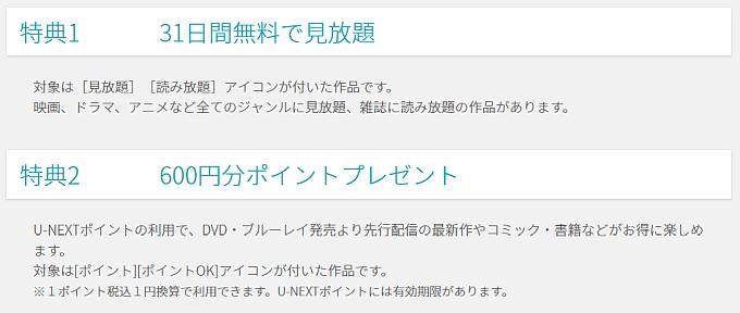 U-NEXTポイントサイト活用