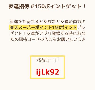 楽天スーパーポイントスクリーン紹介