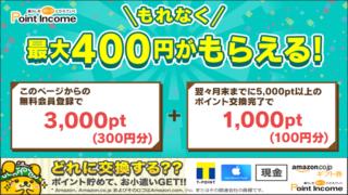 【ポイントインカム】<br />条件達成で最400円相当もらえる
