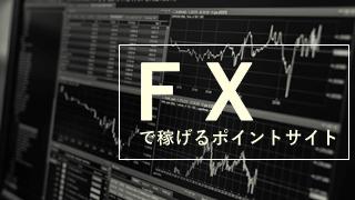FXで稼げるポイントサイト