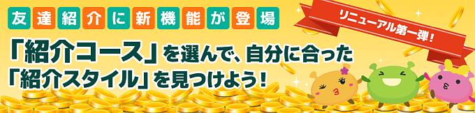 げん玉友達紹介制度リニューアル