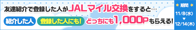 JAL友キャンペーン開催